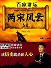 百家讲坛:两宋风云(1期-10期)