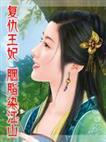复仇王妃:胭脂染江山