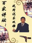 百家讲坛:战国说客双雄