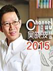 吴晓波频道2015