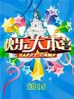 快乐大本营2015