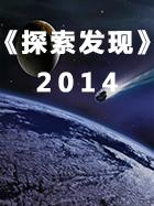 《探索发现》2014