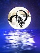 《中国诗词大会》第一季